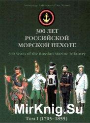 300 лет российской морской пехоте. Том I (1705-1855)