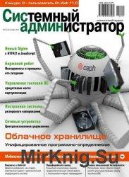 Системный администратор №11 2015