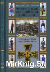 Морские солдаты Российской империи. Очерки истории морской пехоты