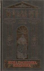 Роберт Грейвз. Собрание сочинений в 5 томах. Том 4. Жена господина Мильтона ...