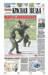 Красная звезда №71 от 04.07.2016