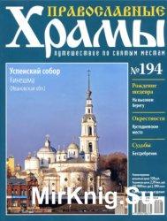 Православные храмы №194 - Успенский собор. Кинешма