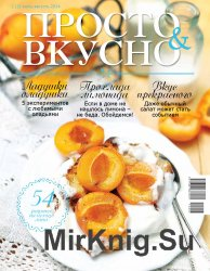 Просто & Вкусно №2 Июль-август 2014