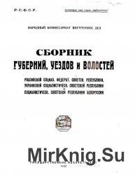 Сборник губерний, уездов и волостей, РСФСР, УССР и БССР