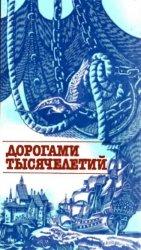 Дорогами тысячелетий. Сборник исторических очерков и статей. Кн.1