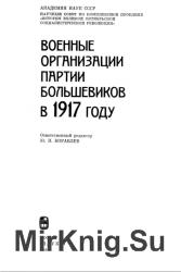 Военные организации партии большевиков в 1917 году