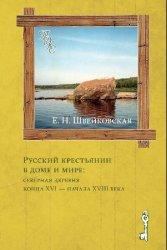 Русский крестьянин в доме и мире: северная деревня конца XVI — начала XVIII ...