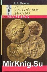 Греко-бактрийское царство