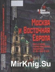 Москва и Восточная Европа. Власть и церковь в период общественных трансформ ...