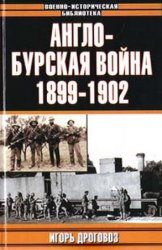Англо-бурская война 1899-1902 гг. (2004)