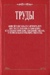 Труды комиссии по исследованию С.-Петербурга и его окрестностей в физико-ге ...