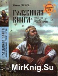 Голубиная книга - священное сказание русского народа