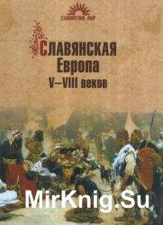 Славянская Европа V-VIII веков