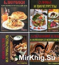 Еда с секретом. Серия из 5 книг