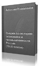 Очерки по истории экономики и промышленности России имперского периода восемнадцатого - начала двадцатого веков  (Аудиокнига)
