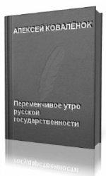 Переменчивое утро русской государственности  (Аудиокнига)