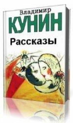 Владимир Кунин. Рассказы  (Аудиокнига)