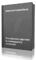 Российское царство в семнадцатом столетии  (Аудиокнига)