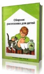 Николай Носов. Сборник рассказов для детей   (Аудиокнига)