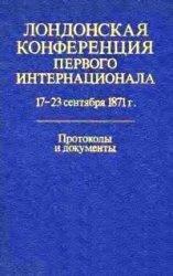 Лондонская конференция Первого Интернационала 17-23 сентября 1871 г.: Прото ...
