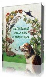 Мир животных. Занимательные рассказы о животных  (Аудиокнига)