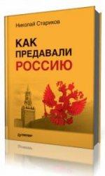 Как предавали Россию  (Аудиокнига)