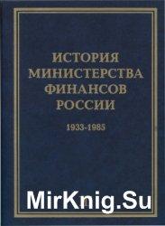 История Министерства финансов России. Том 3