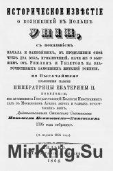 Историческое известие о возникшей в Польше унии