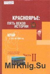 Красноярье: пять веков истории. Часть 2. Край с 1917 по 2006 год
