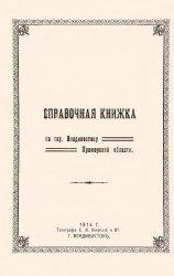 Справочная книжка по гор. Владивостоку Приморской области