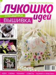 Лукошко идей №7 2013. Спецвыпуск