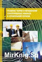 Развитие теории и методологии стратегического анализа в строительной отрасл ...