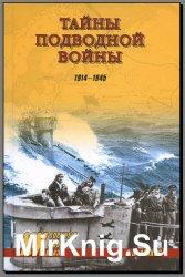 Тайны подводной войны. 1914-1945