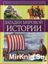 Загадки мировой истории. Иллюстрированная энциклопедия для детей