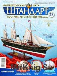 Императорская яхта «Штандарт» №13