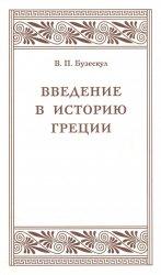 Введение в историю Греции