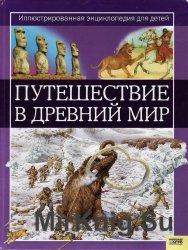 Путешествие в древний мир. Иллюстрированная энциклопедия для детей