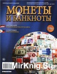 Монеты и Банкноты №-196