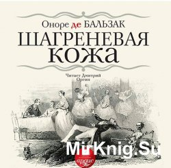 Шагреневая кожа (аудиокнига) читает Дмитрий Оргин