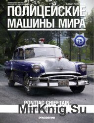 Полицейские машины мира №75 - Pontiac Chieftain (Полиция Кубы)