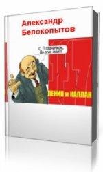 Ленин и Каплан  (Аудиокнига)