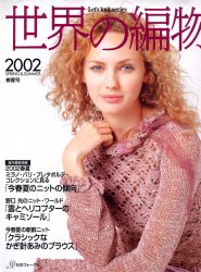 Lets knit series - 2002 Spring/Summer