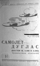 Самолет Дуглас (Бостон III, А-20В и А-20G). Техническое описание