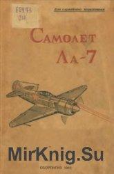 Самолет Ла-7. Книга вторая. Вооружение
