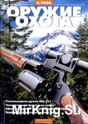 Оружие и охота №3 2004