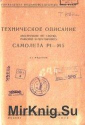 Техническое описание (инструкция по сборке разборке и регулировке) самолета ...