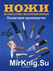 Ножи. Искусство изготовления. Пошаговое руководство