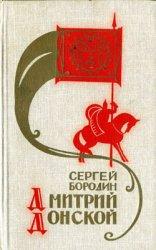 С.П. Бородин. Дмитрий Донской