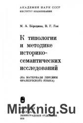 К типологии и методике историко-семантических исследований (на материале ле ...