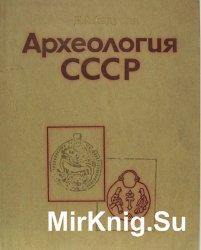 Археология СССР